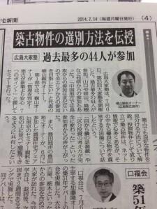 第25回広島大家塾記事