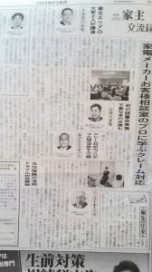 140915 賃貸住宅新聞