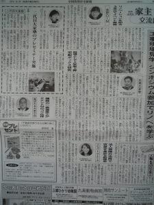 141020 賃貸住宅新聞