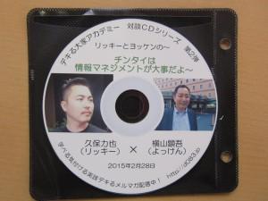 CD「賃貸は情報マネジメントが大事だよ~」