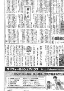 170123 広島大家塾(全賃新聞)