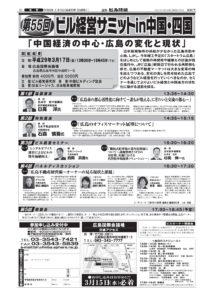 170317 広島サミット(週刊ビル経営)